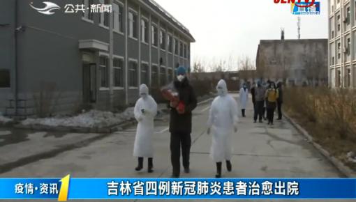 第1报道|吉林省四例新冠肺炎患者治愈出院