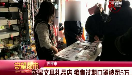 守望都市 四平市:新星文具礼品店 销售过期口罩被罚款5万
