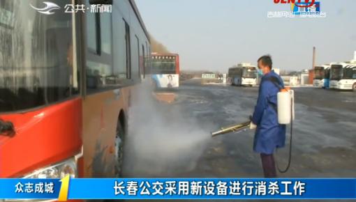 第1报道|长春公交采用新设备进行消杀工作