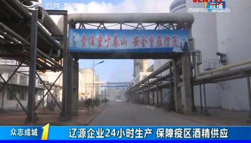 第1报道|辽源企业24小时生产 保障疫区酒精供应