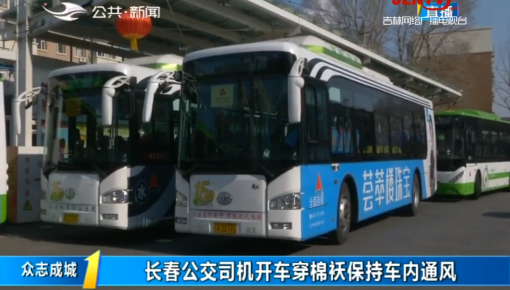 第1报道|长春公交司机开车穿棉袄保持车内通风