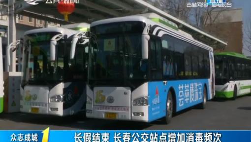 第1报道|长假结束 长春公交站点增加消毒频次