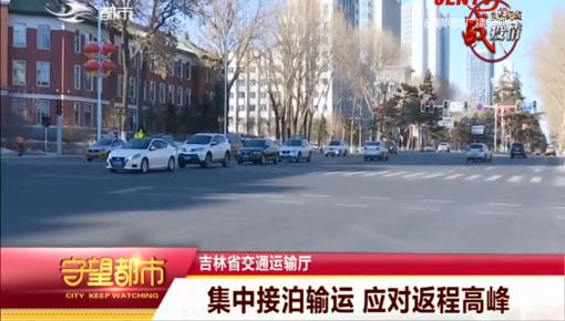 守望都市 吉林省:集中接泊输运 应对返程高峰