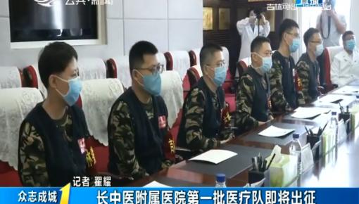 第1报道|长中医附属医院第一批医疗队即将出征