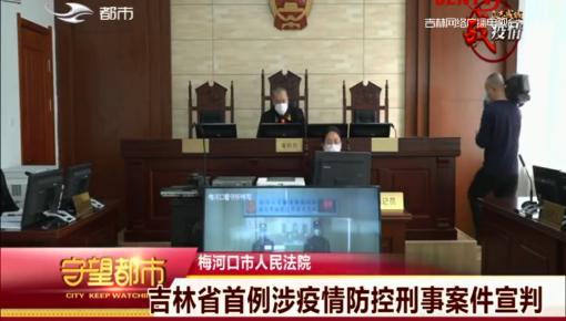 守望都市|吉林省首例涉疫情防控刑事案件宣判