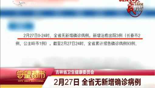 守望都市 2月27日 全省无新增确诊病例