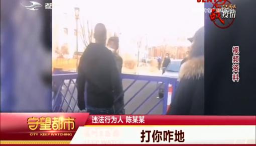 守望都市|永吉县:闯卡 打人 男子被拘留十五日