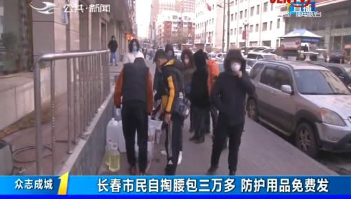 第1报道|长春市民自掏腰包三万多 防护用品免费发