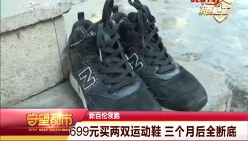 守望都市|699元买两双运动鞋 三个月后全断底