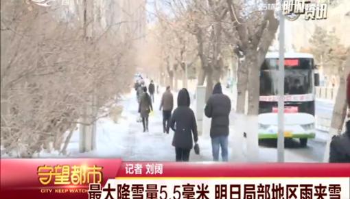 守望都市 最大降雪量5.5毫米 16日局部地区雨夹雪