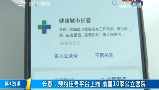 第1报道|长春:预约挂号平台上线 覆盖10家公立医院