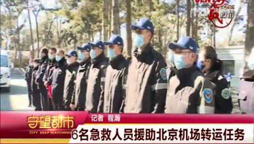 守望都市|6名急救人员援助北京机场转运任务