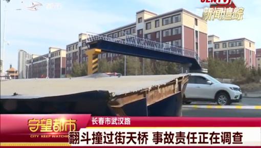 守望都市|长春市:翻斗撞过街天桥 事故责任正在调查