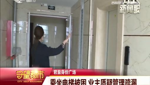 守望都市|乘坐電梯被困 業主質疑管理疏漏