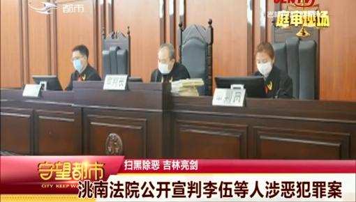 守望都市|洮南法院公开宣判李伍等人涉恶犯罪案