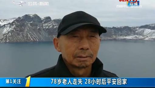 第1報道|78歲老人走失 28小時后平安回家