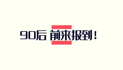 90后,到!华中师范大学、华南师范大学同框