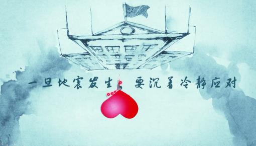 防震减灾宣传片丨平安校园篇