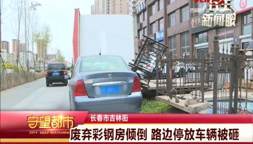 守望都市|废弃彩钢房倾倒 路边停放车辆被砸