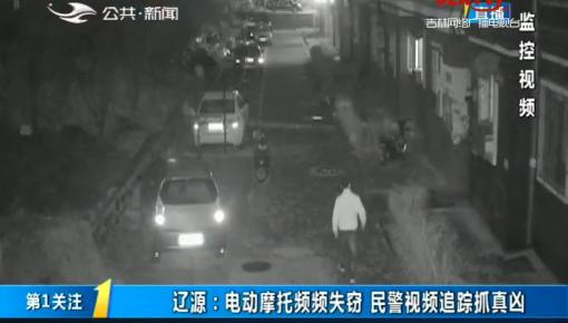 第1报道|辽源:电动摩托频频失窃 民警视频追踪真凶