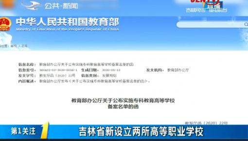 第1报道|吉林省新设立两所高等职业学校