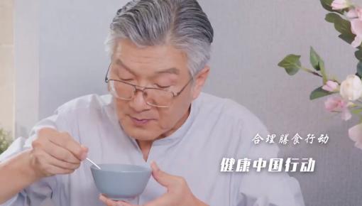 """合理膳食減鹽行動宣傳片 《""""味道淡一點,健康多一點""""》老人篇"""
