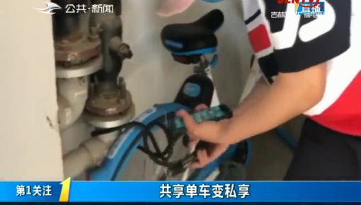 第1報道|共享單車變私享