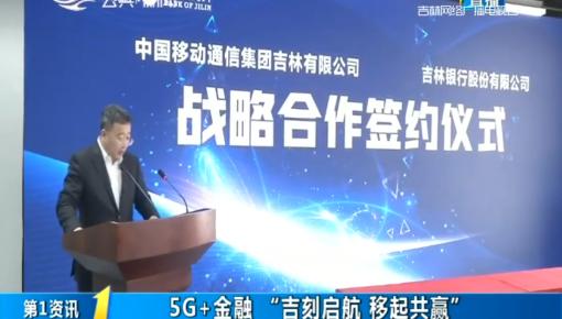 """第1报道 5G+金融 """"吉刻启航 移起共赢"""""""