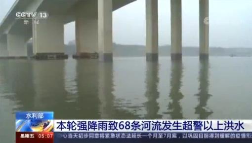 水利部:本轮强降雨致68条河流发生超警以上洪水