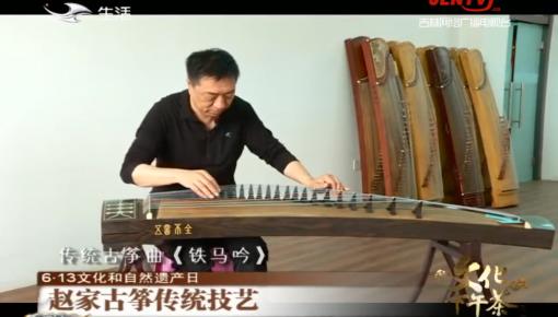 文化下午茶|吉林省级非遗:赵家古筝传统技艺_2020-06-14