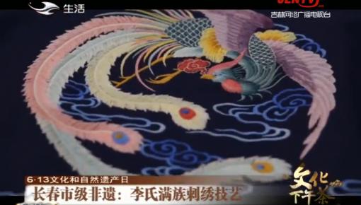 文化下午茶|长春市级非遗:李氏满族刺绣技艺_2020-06-14