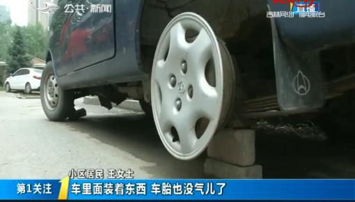 第1报道|僵尸车占车位 小区居民停车难