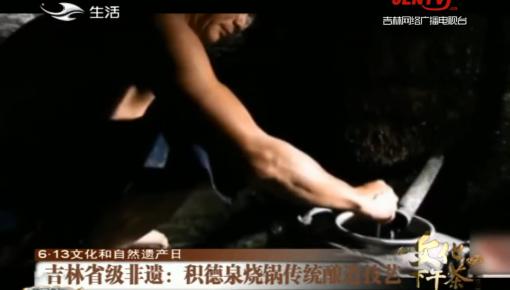 文化下午茶 吉林省級非遺:積德泉燒鍋傳統釀造技藝_2020-06-14