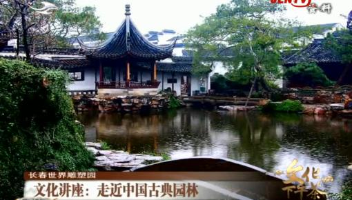 文化下午茶|文化讲座:走近中国古典园林_2020-06-21