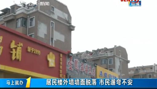 第1报道|居民楼外墙墙面脱落 市民遛弯不安