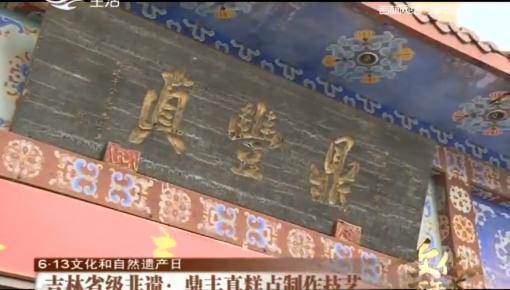 文化下午茶 吉林省級非遺:鼎豐真糕點制作技藝_2020-06-14