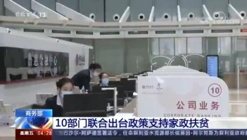 商務部:10部門聯合出臺政策支持家政扶貧