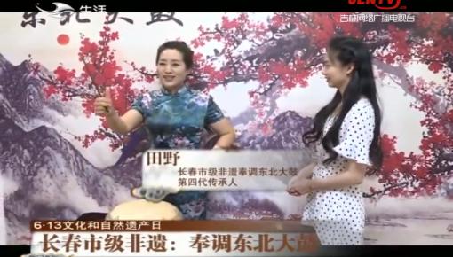 文化下午茶|长春市级非遗:奉调东北大鼓_2020-06-14