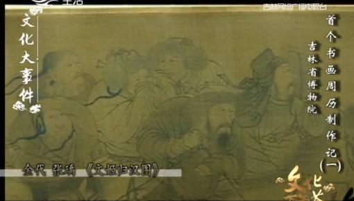 文化下午茶|吉林省博物院:首个书画周历制作记(一)_2020-06-21
