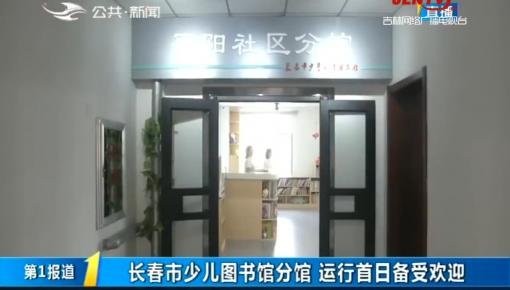 第1报道|长春市少儿图书馆分馆 运行首日备受欢迎