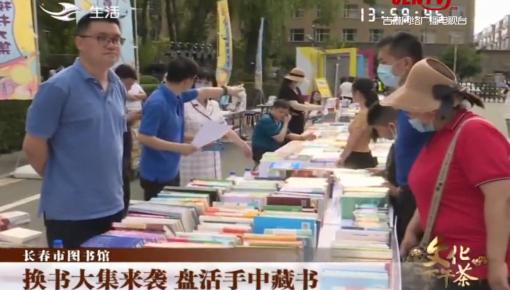 文化下午茶|換書大集來襲 盤活手中藏書_2020-07-26