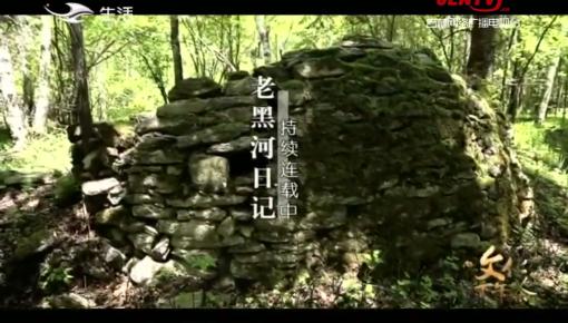 文化下午茶|老黑河日記(十)_2020-07-26