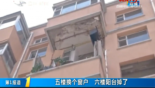 第1报道 五楼换个窗户 六楼阳台掉了