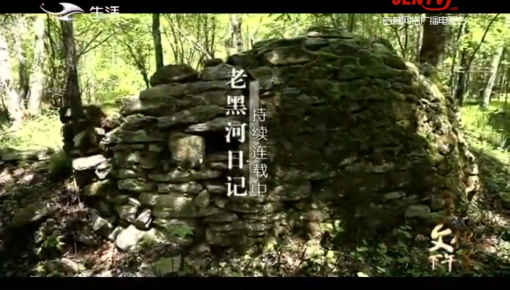 文化下午茶|考古探秘:老黑河日记(九)_2020-07-19