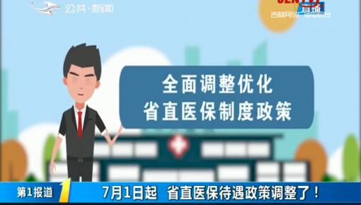 第1报道|7月1日起 省直医保待遇政策调整了!