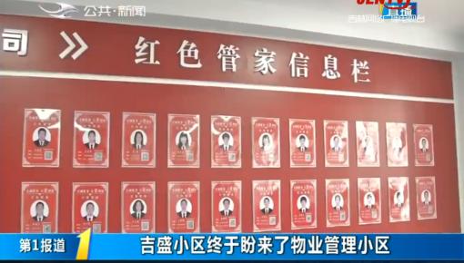第1报道|吉盛小区终于盼来了物业管理