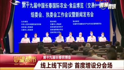 守望都市|第十九届长春农博会8月14日启幕