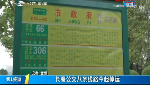 第1报道 长春公交八条线路停运