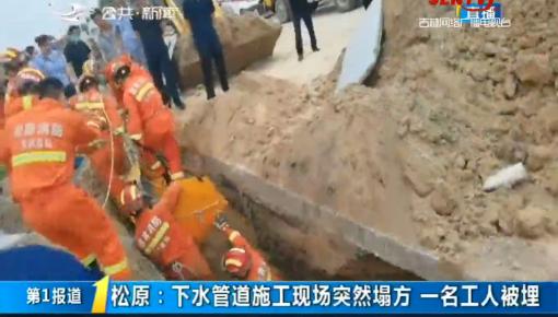 第1报道|松原:下水管道施工现场突然塌方 一名工人被埋