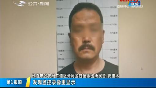 第1报道|男子持刀杀人 27年终落网